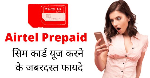 Airtel Prepaid Sim Card यूज करने के फायदे जानिए