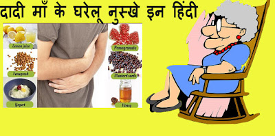 ayurvedic home remedies for common diseases