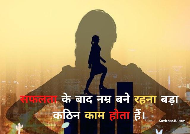 Hindi Suvcihar List