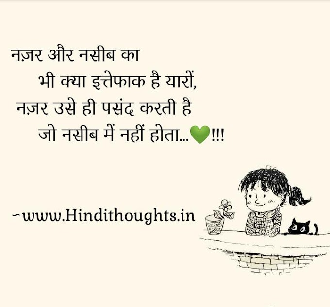 Love quotes in Hindi | quotes on love in hindi