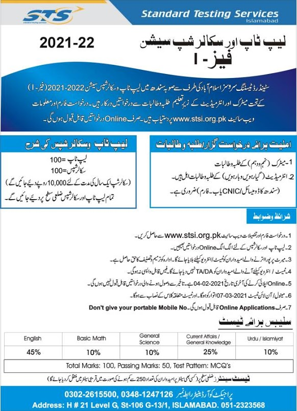 Student Scholarship 2021-2022 - Free Laptop & Per Month 10,000 Scheme 2021-2022 - How To Apply For Scholarship - Online Apply - stsi.org.pk/Apply-For-Laptop-Scholarship-Phase-I.aspx