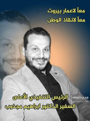 رئيس المتحدة ابراهيم مجذوب يحشد لأكبر دعم دولي لإعمار بيروت وإنقاذ لبنان والسياسيون والمجتمع الدولي يتصارعون لتشكيل الحكومة اللبنانية
