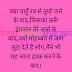 Love Shayari || Ishq Mein Jaan Luta Dete || Wish This Year