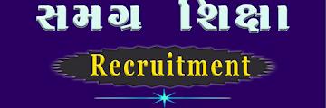 Samagra Shiksha (SSA) Gujarat Project Coordinator Recruitment 2020
