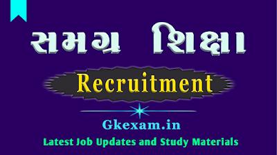 Samagra Shiksha (SSA) Gujarat Recruitment 2020