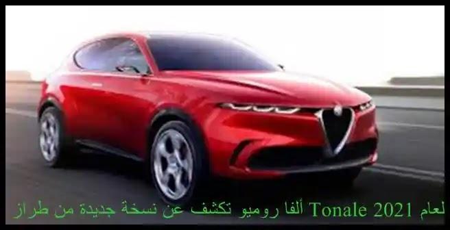 ألفا روميو تكشف عن نسخة جديدة من طراز Tonale لعام 2021