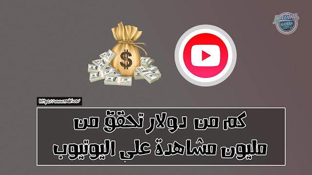 كم من دولار تحقق من مليون مشاهدة على اليوتيوب ؟ إليك الجواب