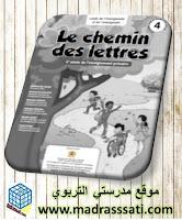 دليل Le chemin de lettres - المستوى الرابع