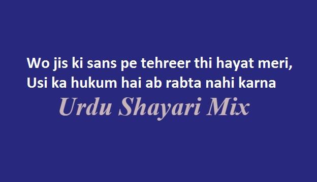 Urdu shari, Wo jis ki sans, Bewafa shayari