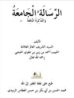 https://ashakimppa.blogspot.com/2019/12/download-kitab-terjemah-ar-risalah-al.html