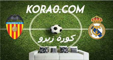 مشاهدة مباراة ريال مدريد وفالنسيا بث مباشر اليوم 18-6-2020 الدوري الإسباني