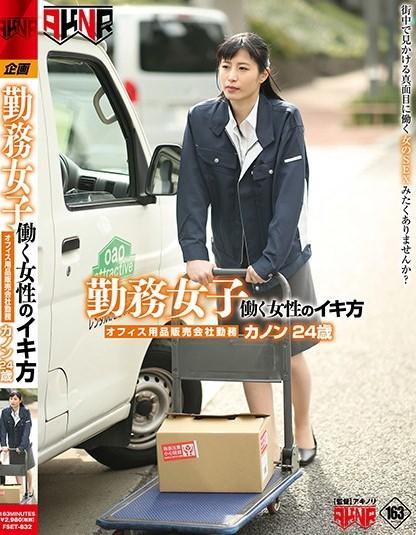 FSET-832 Nakajou Kanon 24 Years Old