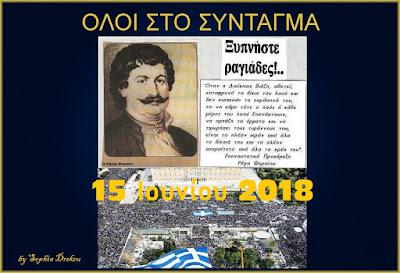 Νίκος Λυγερός 15 Ιουνίου 2018 Συγκέντρωση στο Σύνταγμα για το Σκοπιανό για την αξιοπρέπεια της Μακεδονίας