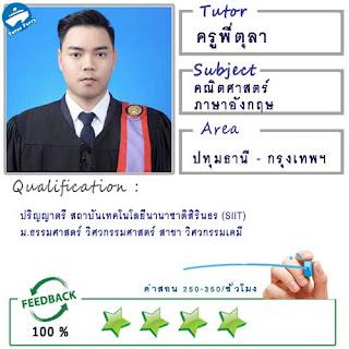 ครูพี่ตุลา (TULA) (ID : 12898) สอนวิชาคณิตศาสตร์ ภาษาอังกฤษ ที่ปทุมธานี