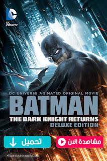 مشاهدة وتحميل فيلم باتمان عودة فارس الظلام Batman: The Dark Knight Returns 2012 مترجم