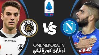 مشاهدة مباراة سبيزيا ونابولي بث مباشر اليوم 08-05-2021 في الدوري الإيطالي
