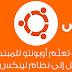 دورة تعليم ابنتو الدرس الاول التحميل والحرق على فلاشة ubuntu-16.04