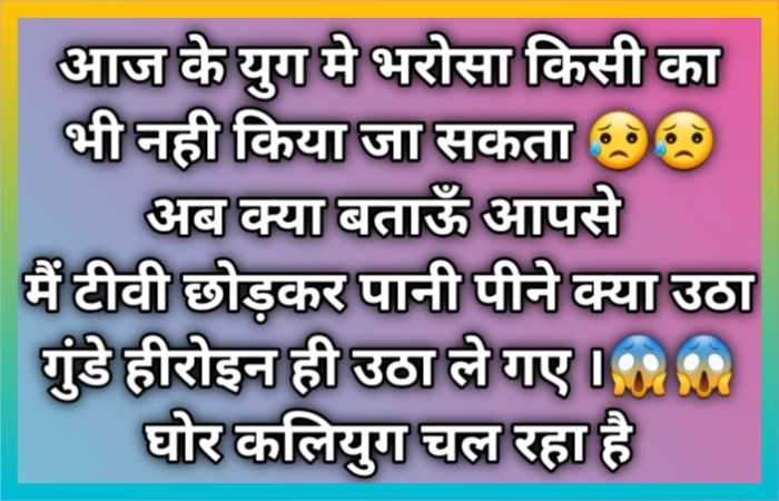 chutkule hindi