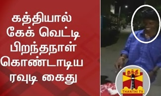 Rowdy Arrested by Police | Thanthi Tv