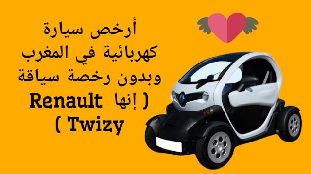 أرخص سيارة كهربائية في المغرب وبدون رخصة سياقة ( إنها  Renault Twizy )