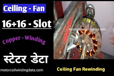 Ceiling fan stater rewinding | Ceiling fan coil winding | Ceiling fan winding machine