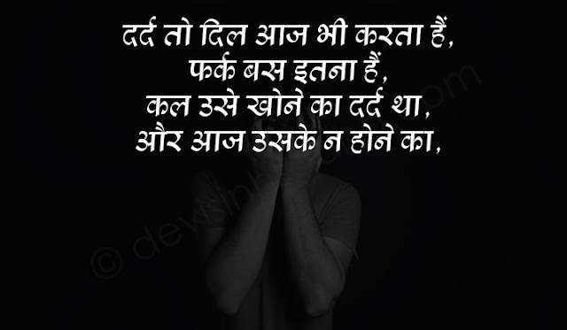 so sad status in hindi