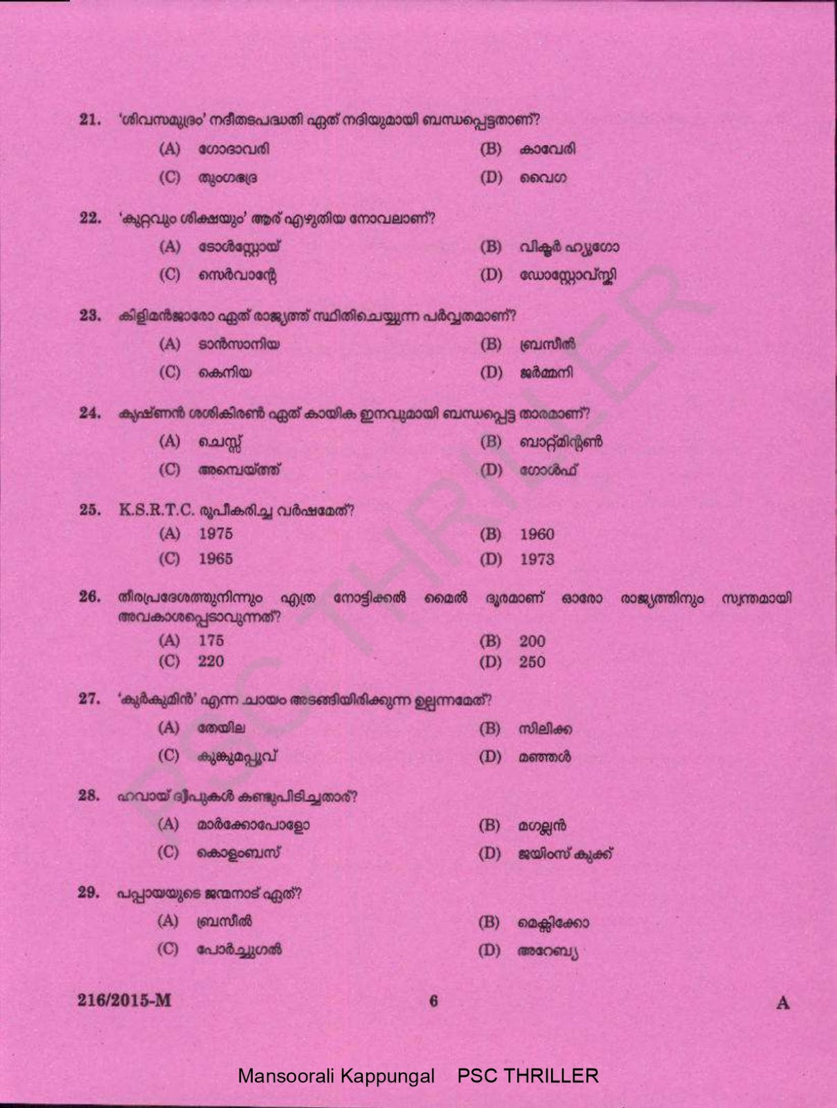 Village Extension Officer (VEO) -Question Paper - 216/2015 - Kerala PSC