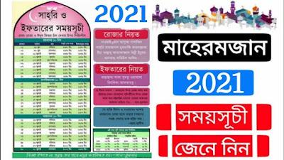Ramadan Calendar Bangladesh 2021 - Free Download Ramadan Schedule 1442 Hizri BD