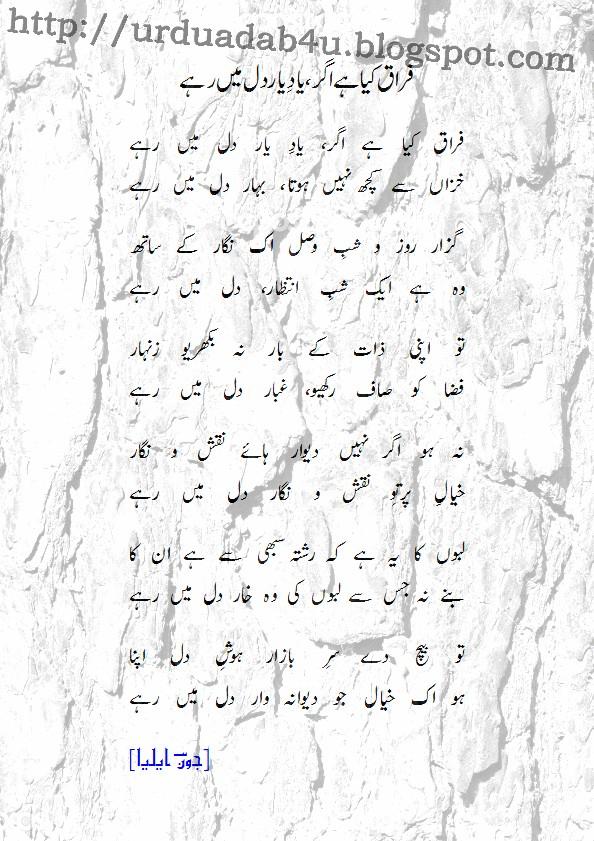 URDU ADAB: Firaq Kia Hay Agar Yaad-e-Yaar Dil Main Rahay