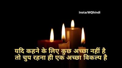 silent status in hindi