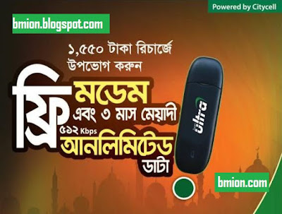 Citycell-1550Tk-Recharge-Modem-512Kbps-3-Months-Unlimited-Internet-free.