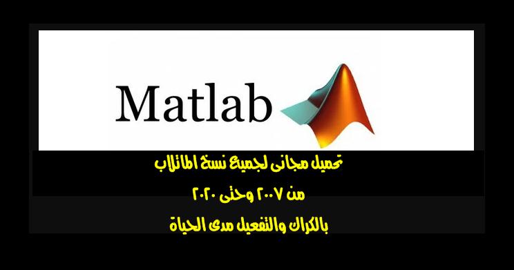 matlab تحميل مجاني