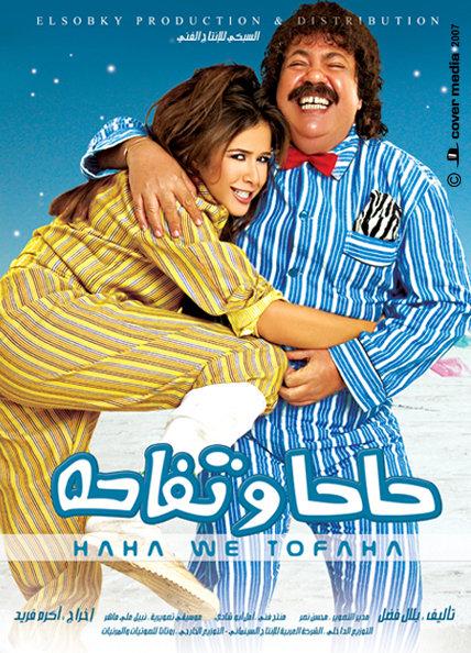 فيلم حاحا وتفاحة Aflami