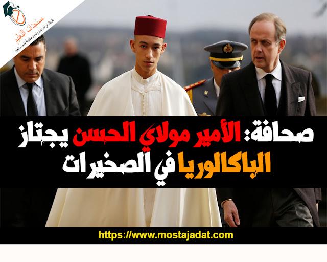 صحافة: الأمير مولاي الحسن يجتاز الباكالوريا في الصخيرات
