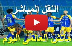 مشاهدة مباراة النصر والحزم بث مباشر بتاريخ 22-02-2020 الدوري السعودي