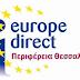 Στη νέα  γενιά των Κέντρων Ευρωπαϊκής Πληροφόρησης   το Europe Direct της Περιφέρειας Θεσσαλίας