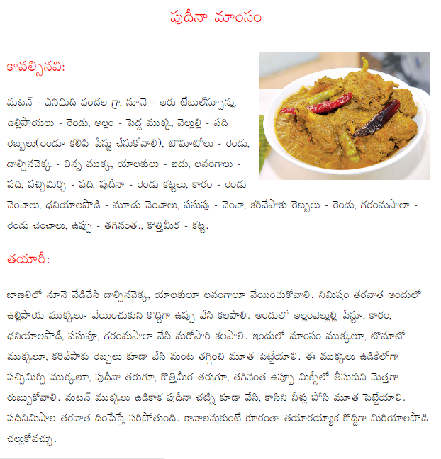 Healthy food recipes pudina mutton curry recipe in telugu pudina mutton curry recipe in telugu forumfinder Gallery