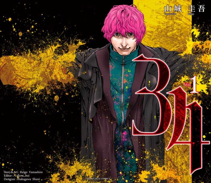 34 (Sanju) manga - Sumi Eno - Character film - Akira Nagai