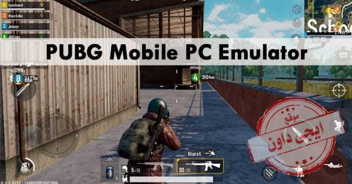 تحميل محاكى لعبة ببجى Pubg للكمبيوتر 2020