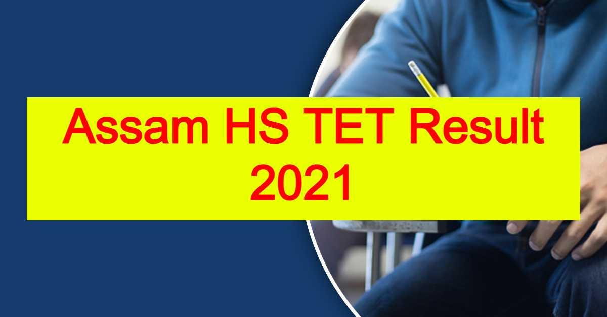 Assam HS TET Result 2021 : Check Higher Secondary TET Result