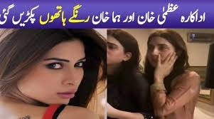 Pakistani actress and model Uzms Khan and her sister Huma Harassment Video viral on Social Media