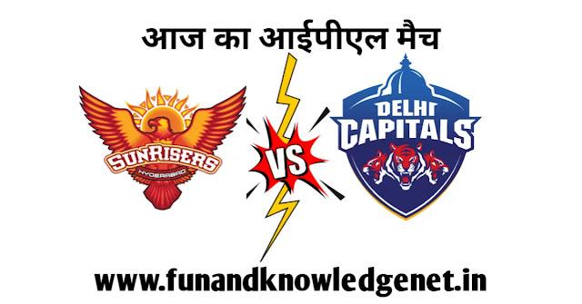 25 April 2021 IPL Match   25 अप्रैल आईपीएल मैच 2021 SRH vs DC