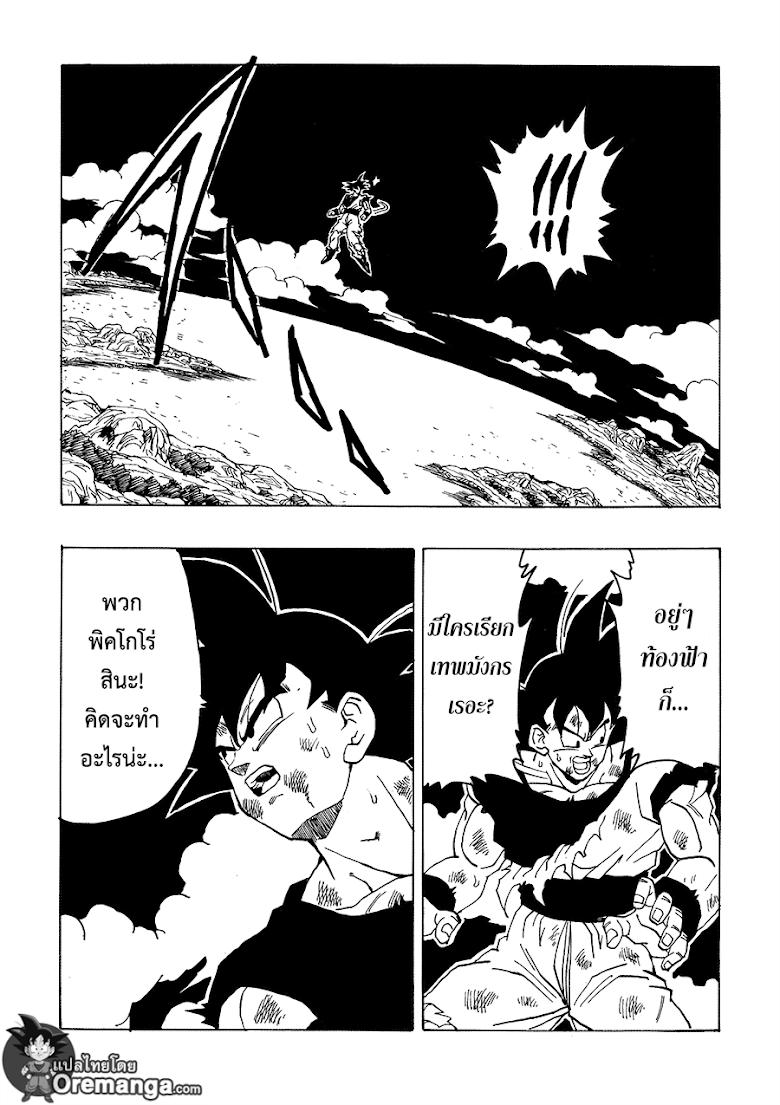 Dragonball After - หน้า 9