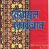 Naimul Quran Bangla Islamic Free PDF Book Download