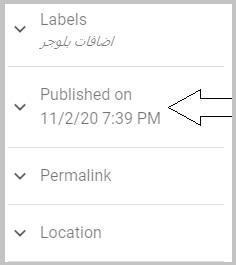 كيفية جعل تدوينة قديمة تظهر فى الصفحة الرئيسية للمدونة