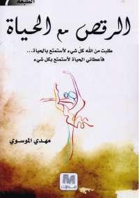 تحميل كتاب الرقص مع الحياة اليك كتابي