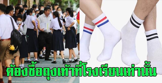 ผู้ปกครองวิจารณ์ยับ โรงเรียนออกกฎ ต้องใส่ถุงเท้ามีแถบสี ซื้อกับทางโรงเรียนเท่านั้น