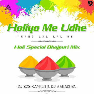 https://hearthis.at/djwaala/holiya-me-ude-rang-lal-lal-re-rmx-dj-aaradhya-s2g-kanker/download/