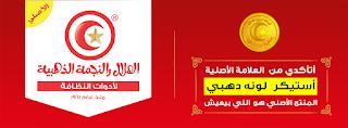وظائف شاغرة قى شركة الهلال والنجمة الذهبية فى مصر 2017
