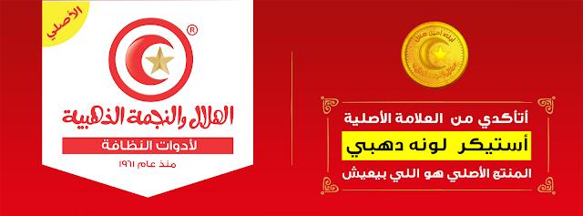 وظائف خاليه قى شركة الهلال والنجمة الذهبية فى مصر 2021